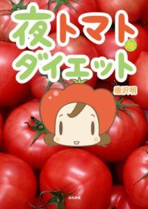 夜トマトダイエット