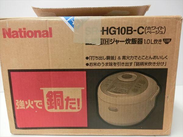 SR-HG10B